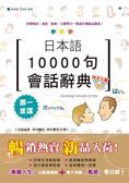 (二手書)日本語10000句會話辭典MP3版(25K+2MP3)
