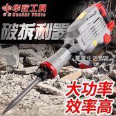 電鑽機 華致65大功率破拆混凝土路面單用95工業級電錘沖擊鑚專業電鎬錘鎬·夏茉生活YTL