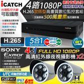 【CHICHIAU】H.265 4路5MP台製iCATCH數位高清遠端監控錄影主機(含1080P SONY 200萬監視器攝影機x2)