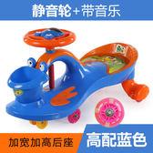 兒童玩具扭扭車1-3歲帶音樂靜音輪寶寶滑行車搖擺車妞妞車溜溜車【店慶8折促銷】
