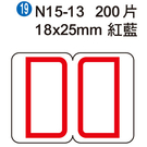 索引藍框18x25mm