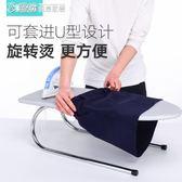 日本熨衣板 家用 折疊 臺式 迷你燙衣板高檔熨斗板小號小型熨衣架igo 「繽紛創意家居」