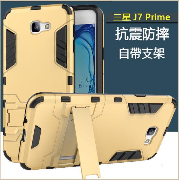 鋼鐵俠 三星 Galaxy J7 Prime 5.5吋 手機殼 防摔 矽膠套 懶人支架 背殼 On7 保護殼 全包邊 軟殼
