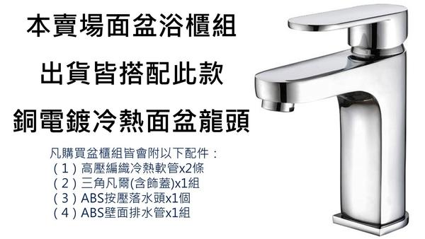 洗臉盆+浴櫃(吊櫃)+水龍頭+全部配件 寬81*深47*高62cm 100%防水PVC發泡板鋼琴烤漆