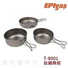 日本EPIGAS T-8001 鈦鍋具組...