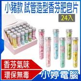 【免運+3期零利率】全新 小豬款 試管造型香芬肥皂片 24入一組 一入300片 環保無毒 多種香芬氣味