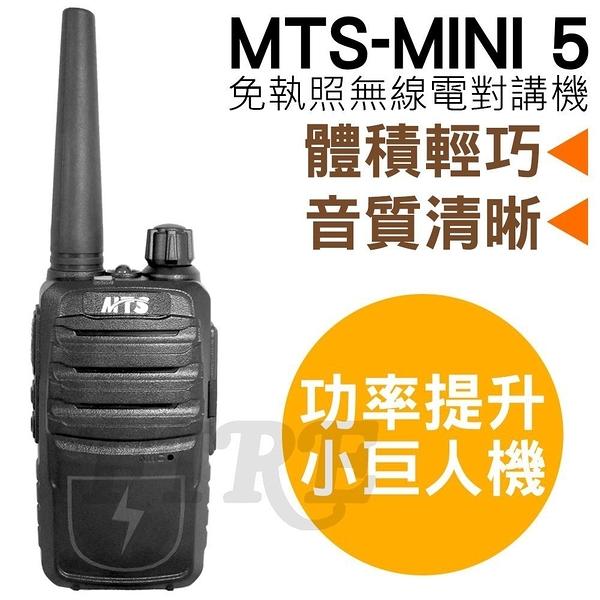 MTS-MINI 5 免執照 無線電對講機 體積迷你 音質清晰 手電筒功能 MINI 5