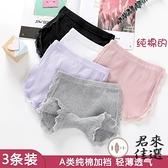 女童內褲夏季薄款兒童純棉寶寶蕾絲內褲打底短褲【君來佳選】
