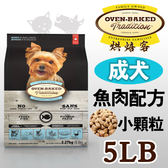[寵樂子]《Oven-Baked烘焙客》成犬深海魚配方-小顆粒 5磅 / 狗飼料