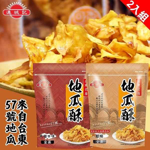 《2入組 超取限購5組》台東名產 連城記地瓜酥140g (原味/黑糖)  (購潮8)