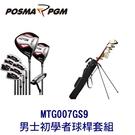 POSMA PGM 高爾夫 男士球桿 碳桿 9支球桿套組 MTG007GS9