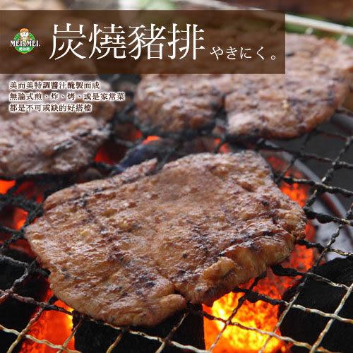 炭燒豬排(20片裝)