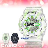 CASIO 卡西歐 手錶專賣店 BA-110TX-7A 時尚雙顯 BABY-G女錶 橡膠錶帶 礦物玻璃