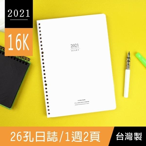 珠友BC-60249 2021年16K26孔年度日誌/傳統工商手帳(1週2頁/左四右三)-補充內頁