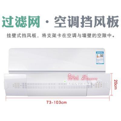 空調擋風板 空調d擋風板月子防直吹空調擋板空調檔擋風板通用出風口防遮風板T