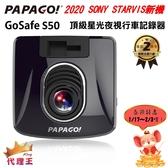 【2020 新機】PAPAGO S50 頂級星光夜視 行車紀錄器