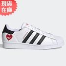 【現貨】Adidas V-DAY SUPERSTAR 女鞋 休閒 情人節 愛心 白【運動世界】FZ1807