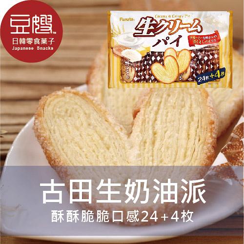 【豆嫂】日本零食 Furuta古田生奶油派
