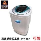 ZANWA 晶華 大容量 不銹鋼滾筒 可沖脫 高速靜音脫水機 9kg 歡迎 批發 零售 公司貨 可傑 限宅配
