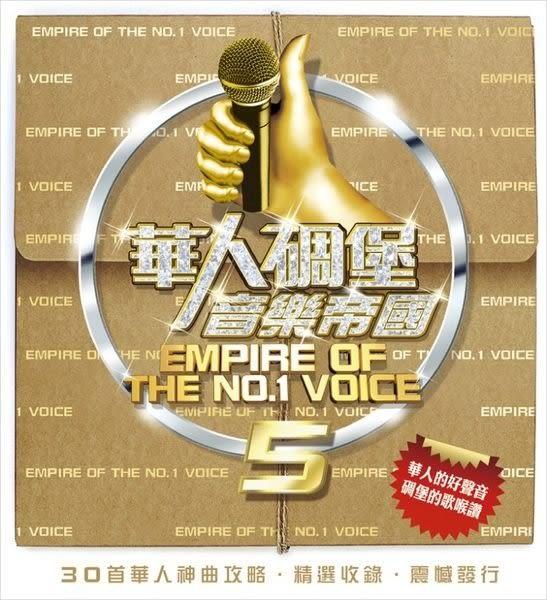 華人碉堡音樂帝國 第5輯  CD 兩片裝 (購潮8)