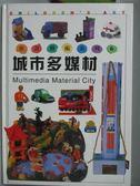 【書寶二手書T1/少年童書_QXE】城市多媒材_王蘭