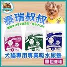 寵物FUN城市│巴絲特 泰瑞叔叔 犬貓專用 專業吸水尿墊【單包賣場】(S/ M/ L) 尿布墊 業務用