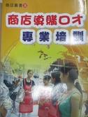 【書寶二手書T1/心靈成長_GMO】商店導購口才專業培訓-商店叢書36_張宏明