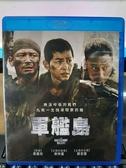 挖寶二手片-Q03-194-正版BD【軍艦島】-藍光電影(直購價)