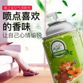 自動噴香機空氣清新劑臥室持久留香噴霧香水廁所除臭【快速出貨】