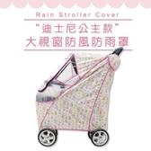 【ViVibaby】迪士尼大視窗推車雨罩-公主款[衛立兒生活館]