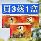 (買3送1) 得麗 慈音納豆王 60粒裝【媽媽藥妝】微微笑廣播網