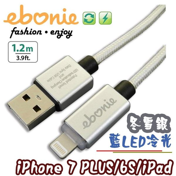 (Lightning - USB) ebonie 2017蘋果apple藍LED冷光智慧斷電USB極速充電線/快充線/傳輸線-(冬雪銀1.2M) ELT-L05