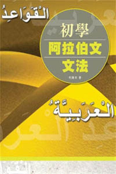 (二手書)初學阿拉伯文文法