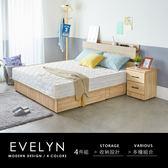 雙人收納床組 EVELYN伊芙琳現代風木作系列房間組/4件式(床頭+床底+床墊+床頭櫃)/4色/H&D 東稻家居