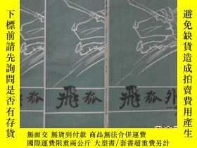 二手書博民逛書店罕見飛狐外傳—附雪山飛狐(上中下)Y3201 金庸 春風文藝出版