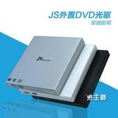 外接VD燒錄機筆記本外接?外置光驅 行動USB DVD光驅 電腦光盤驅動器通用 快速出貨