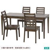 ◎實木餐桌椅五件組 VIK130 DBR NITORI宜得利家居