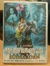 挖寶二手片-Y112-104-正版DVD-泰片【聖麒麟傳說/Sudsakorn】-(直購價)