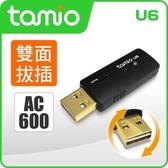 【tamio】U6 AC600 USB雙頻無線網卡