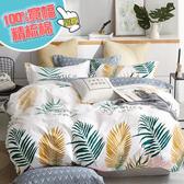 【eyah】寬幅精梳純棉新式兩用被雙人床包五件組-花間