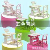 兒童學習桌寫字桌椅套裝小學生書桌書櫃組合簡約家用可升降男女孩 NMS漾美眉韓衣