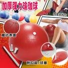 金德恩 台灣製造 加厚皮拉提斯彈力韻律瑜珈球/隨機色/體操球