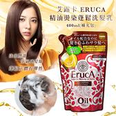 日本ERUCA艾露卡 精油燙染蓬鬆洗髮乳400ml (補充包)