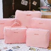 《J 精選》旅行防潑水衣物收納袋(5件/套)