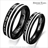 情人對戒 西德鋼飾「唯一所愛」戒指*單個價格*情人節推薦