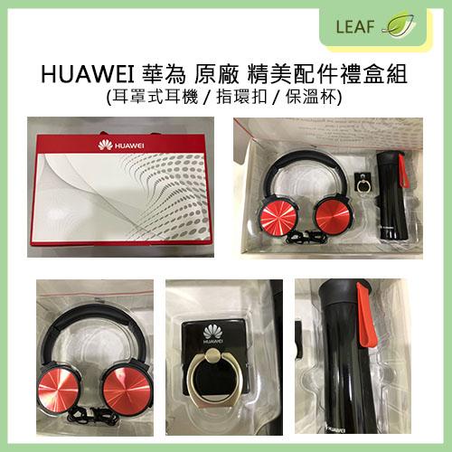 現貨 HUAWEI 華為 原廠 精美配件禮盒組 ( 耳罩式耳機 / 指環扣 / 保溫杯 ) 盒裝 公司貨