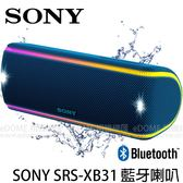 SONY SRS-XB31 藍色 NFC 防水藍芽喇叭 (免運 台灣索尼公司貨) EXTRA BASS 藍 迷你 無線喇叭