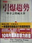 【書寶二手書T1/社會_JLE】引爆趨勢-舉手之勞成大事_齊思賢, 葛拉威爾