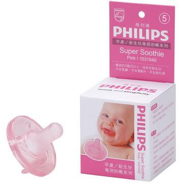 PHILIPS飛利浦 早產/新生兒專用安撫奶嘴(香草奶嘴) 5號(粉色) 125元 【美馨兒】