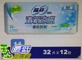 [COSCO代購] W119919 蘇菲涼感超薄護墊14公分 32片 12入